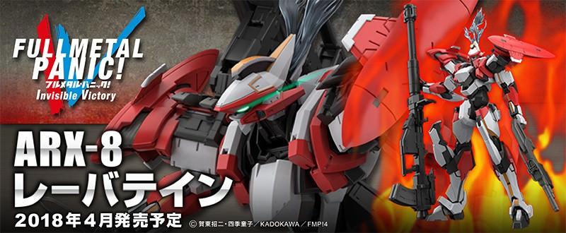 【手办发售】AOSHIMA《惊爆危机》ARX-8 烈焰魔剑