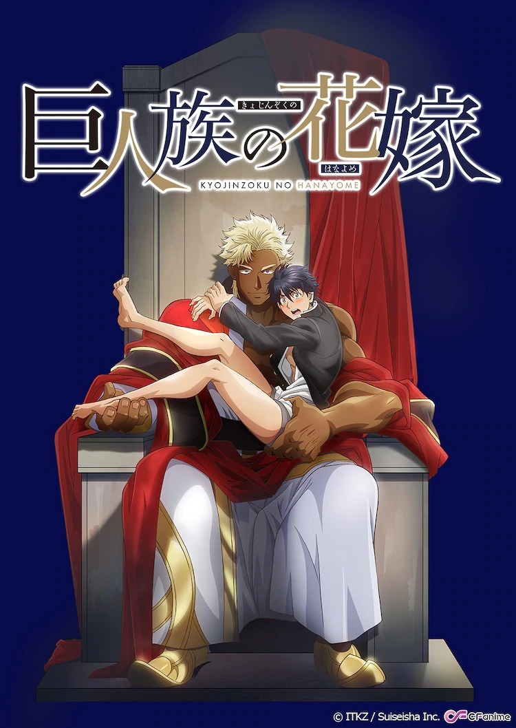 【动漫情报】巨人族的新娘 释出宣传影片 7月5日开播