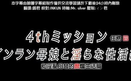 【福利番】自宅警備員 4thミッション インラン母娘と淫らな性活 編v
