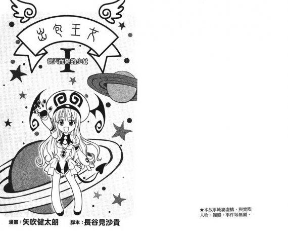【漫画下载】出包王女漫画全集 [18+18darkness+画集]