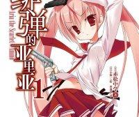【连载中】【轻小说】《绯弹的亚里亚》EPUB 1-31卷 百度网盘下载