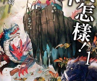 【轻小说】【连载中】《转生成蜘蛛又怎样》1-10卷 EPUB 百度网盘下载