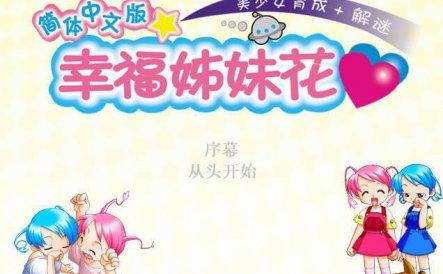 【Galgame】幸福姐妹花【汉化版游戏】