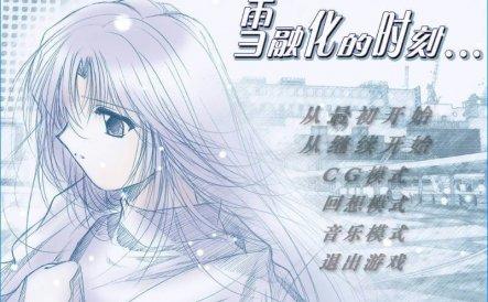 【Galgame】雪融化的时刻【汉化版游戏】