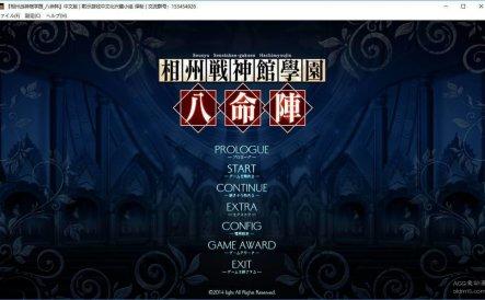 【Galgame】相州战神馆学园 八命阵【汉化版游戏】