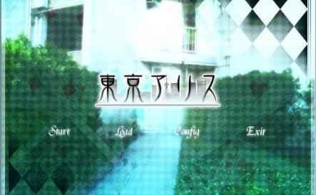 【Galgame】东京爱丽丝【汉化版游戏】