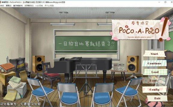 【Galgame】春季限定Poco·A·Poco【汉化版游戏】