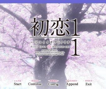 【Galgame】初恋1/1【汉化版游戏】