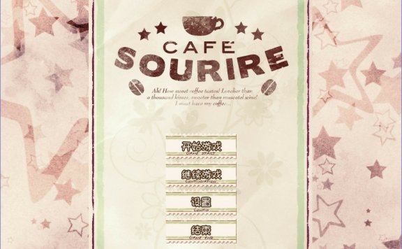 【Galgame】CAFE SOURIRE【汉化版游戏】