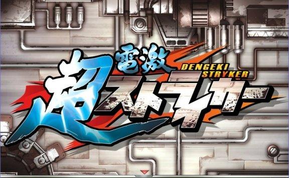 【Galgame】超电激冲锋卫士【汉化版游戏】