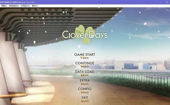 【Galgame】Clover Day's Plus【汉化版游戏】