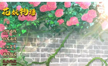 【互动SLG/中文/全动态】花妖物语 STEAM官方中文步兵版+5个新角色DLC【新作/600M】
